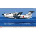 1:72 Shinmeiwa PS-1 - 31st Squadron