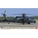 1:72 UH-60J Chitose Air Rescue 60th Anniversary
