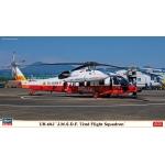 1:72 UH-60J 'JMSDF' 72nd Flight Squadron