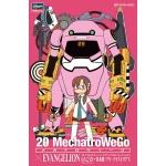 1:20 Mechatrowego Eva Collab Series Vol.3 Hachigouki Power Arm