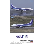 1:200 ANA B737-500 Super Dolphin 1995/2020 - Two Kits In The Box